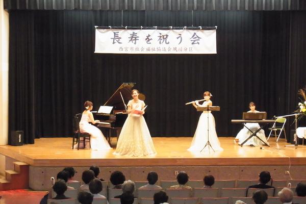長寿を祝う会(西宮市社会福祉協議会 2012.9.30)